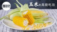 玉米的3种创意吃法, 连须都剩不下#校园酱#