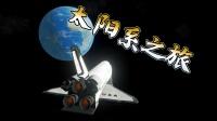 [小煜]GTA5MOD 太阳系之旅 下集 侠盗飞车 GTA5 钢铁侠 GTAV 小煜解说 下载 安装 教程 MOD 模组