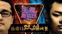 【主播真会玩】107: 德云门双雄决裂!