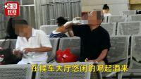 两六旬战友带2瓶白酒火车站过安检被拒 10分钟喝完上车