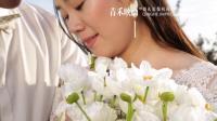 【青禾影视】[婚纱MV]浪漫一生