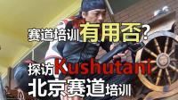 赛道培训有用否? 探访Kushutani北京赛道培训