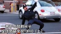 [车圈最TOP]一言不合就剃光头 全球奇葩交规TOP10(上)