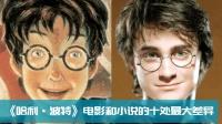 《哈利波特》原著小说和电影大不同: 伏地魔应该怎么死? 邓布利多该不该瞎激动?