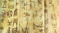 全球悬赏破译古老文明