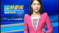 上林新闻(2017年9月13日)