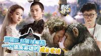 三猩三世猩球崛起, 一个猿族英雄的成长史诗 106【暴走看啥片儿第三季】