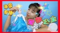 晓美玩具 第一季 第70集冰雪奇缘之艾莎公主玩具 70