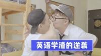 为争论鹿晗和王俊凯谁更帅, 女同学险些大打出手!