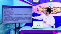 2018考研法硕大纲解析——陈璐琼