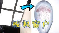 模拟窗户光体现水晶球质感【小九摄影ECP】