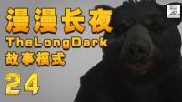 ★极致哥★《漫漫长夜》故事模式24, 追击黑熊, 复仇之战