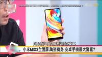 台湾节目: 小米MIX2比iphoneX漂亮 价格更实惠 小米手机印度大卖