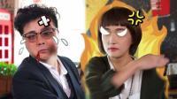 微剧Show: 教你如何轻松搞定丈母娘避免惹怒了丈母娘01