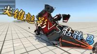 [小煜]BeamNG 尖锥魅影VS骷髅马 车损游戏 毁车 车祸模拟器 BeamNG 最新模式 搞笑 小煜