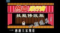 【蓝月解说】FC热血进行曲 技能修改版 一期通关视频【全能的国夫 结尾挺逗】