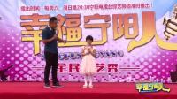 幸福宁阳人: 8岁小女孩天籁之音惊呆评委20170916