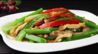 金牌美食之鲁菜: 彩椒炒榨菜丝  榨菜这样吃更下饭