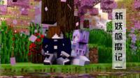 <五歌>斩妖除魔记#1——漫漫长夜不能眠【我的世界Minecraft】