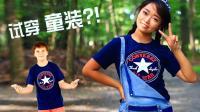 童装大挑战! 可爱上学穿搭! 10万粉丝福利! ADULTS TRY ON KID CLOTHES