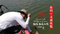 YUYUE: 2017 鱼约先遣 瓯之鱼悦