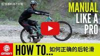 【GMBN】山地车技巧教学——如何像个专业车手一样后轮滑? 【中文字幕】
