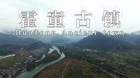 福建山水画般唯美的宁德霍童古镇☆航拍中国★旅行遇见☆