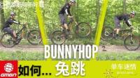 【GMBN】山地车技术教学——如何兔跳(Bunny Hop♂)【中文字幕】