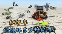 [小煜]BeamNG 一辆卡车能撞坏多少摩托车 车损游戏 毁车 车祸模拟器 BeamNG 最新模式