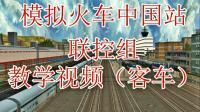 模拟火车中国站 联控组(客车-运行) 请勿转载