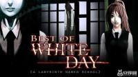 【白色情人节: 名为学校的迷宫】10最高超现实难度惨烈体验【暗黑女帝】
