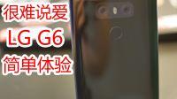 「Tech BBA」LG G6简单体验 很难说爱