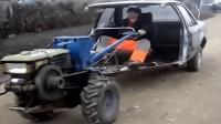 拖拉机的360种用法, 长见识了