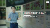「科技相对论」特别企划——王自如在核电站里说点啥?