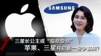 """三星长公主或""""临危受命"""", 苹果、三星开启新一轮争霸战?"""