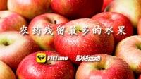 FitTime 农药残留最多的水果