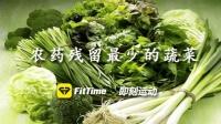 FitTime 农药残留最少的蔬菜