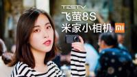 TESTV《值不值得买》第181期: 这么便宜的相机给我来一打——米家小相机和飞萤8S