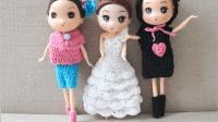 燕子编织-换装娃娃白色裙子