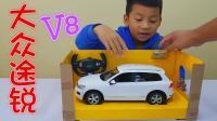 大众途锐V8遥控玩具车开箱试玩