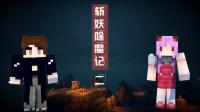 <五歌>斩妖除魔记#2——蛋哥蛋弟【我的世界Minecraft】