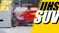 2017年IIHS最安全SUV车型出炉 日系品牌占多数