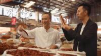 拉菲罗斯柴尔德集团《味觉传奇》之川菜上集: 传承百年的辣椒文化