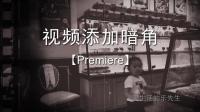 视频添加暗角-结合视频调色制作出怀旧风格-pr制作电影暗角