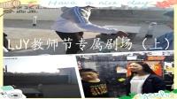 LJY【教师节】专属剧场(节假日专属创作)-师恩款款,报恩之路(上)