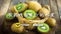 FitTime 农药残留最少的水果