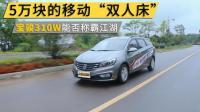"""小仓帮选车2017-5万块的移动""""双人床"""" 宝骏310W能否称霸江湖"""
