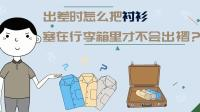 放在行李箱的衬衫拿出来全是褶? 30秒教你如何正确叠衬衫!