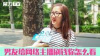 农村小伙给女主播打赏刷礼物, 北京女友扬言分手, 太现实了!