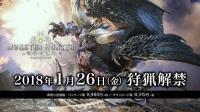 【TGS2017】《怪物猎人: 世界》发售日公布 2018年1月26日